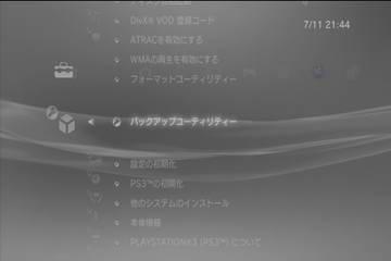 PS3の本体設定の中のバックアップユーティリティー