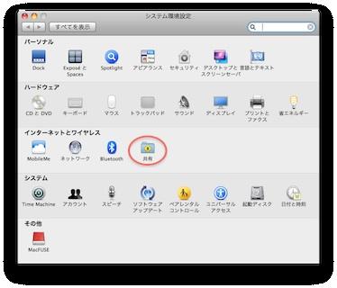 Mac OS 10.6のシステム環境設定