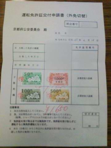 運転免許証交付申請書(外免切替)