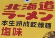 北海道熊出没注意ラーメン「本生熟成乾燥麺」