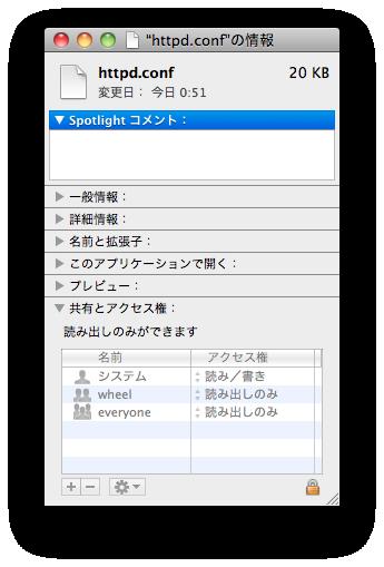 Mac OS 10.6のApache2のhttpd.confの詳しい情報ボタン
