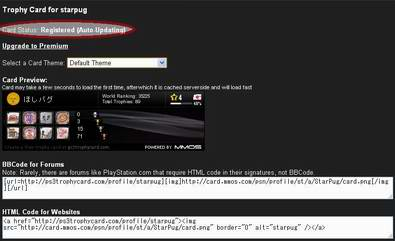ps3trophycard.comトロフィーカード自動更新完了画面