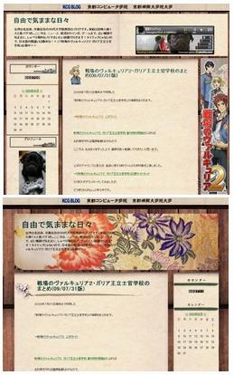 「京都風」と「戦場のヴァルキュリア2・ガリア王立士官学校応援サイト風」の比較