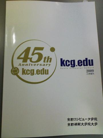 2009年度のKCG入学案内