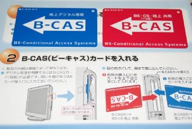 東芝レグザ37Z9000のB-CAS(ビーキャス)カード二枚