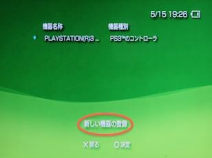 PSP goにBluetoothの新しい機器の登録