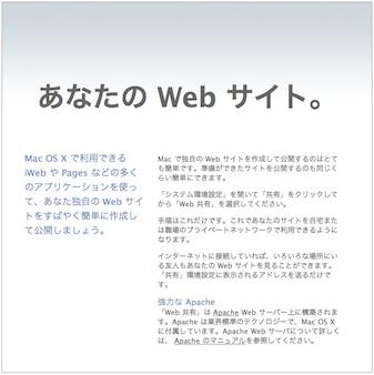 Mac OS 10.6のユーザウェブサイト初期画面
