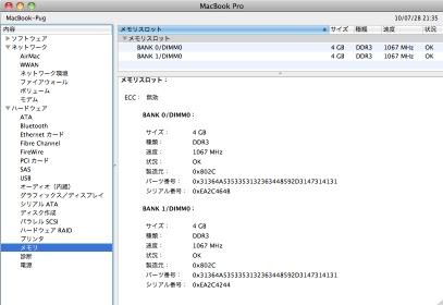 MacBook Proの「システムプロファイラ」で8GBを確認
