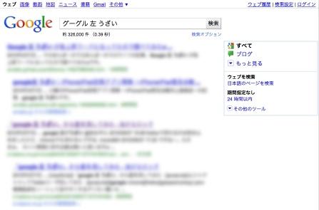 グーグルの新しいツールパネルを右へ