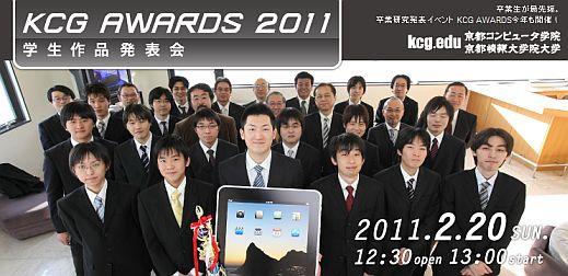 KCG AWARDS 2011 オフィシャルページ