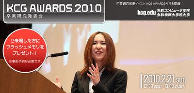 KCG AWARDS 2010