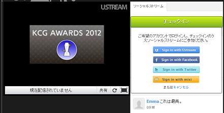 ustreamライブ説明2