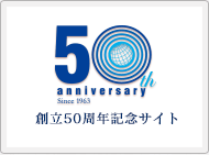 創立50周年