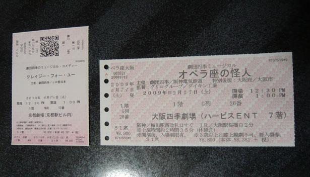 四季 チケット 劇団