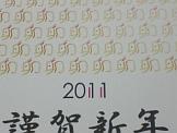 年賀状2011