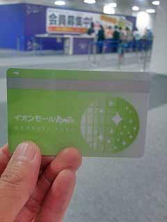 イオンモールKyotoメンバーズカード