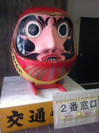 京都府運転免許試験場だるま
