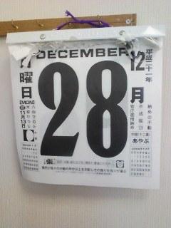 ひめくりカレンダー