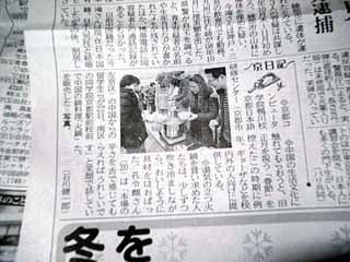 京都新聞火鍋