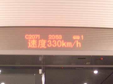 時速330km
